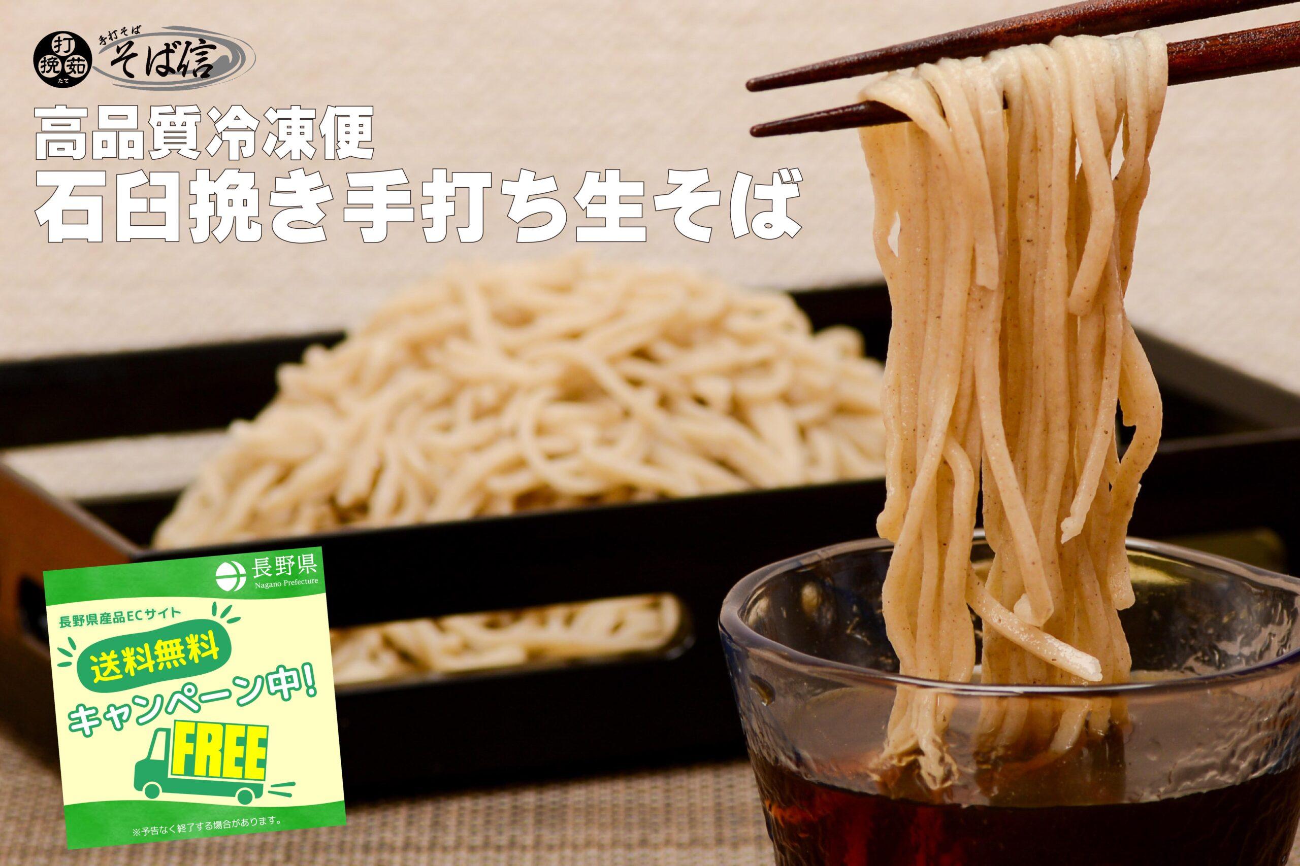 長野県産品通販割引キャンペーン