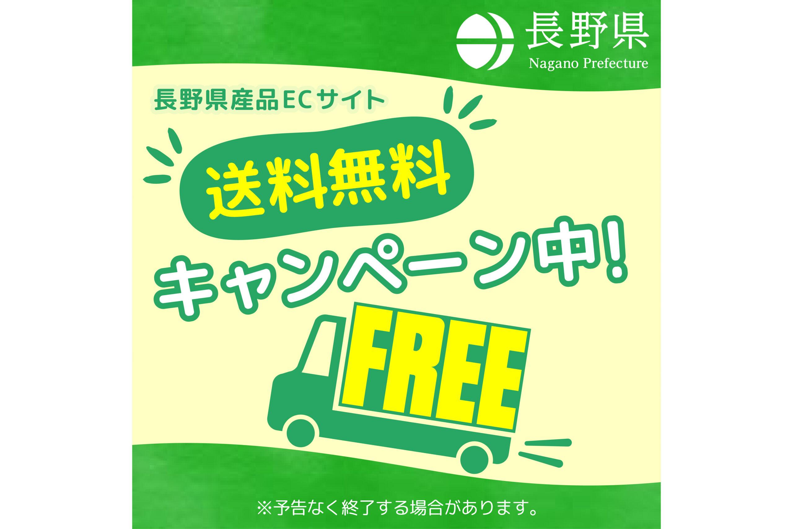 長野県産品送料無料キャンペーン